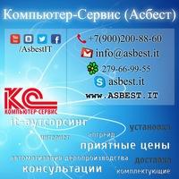 Компьютер-Сервис. Асбест