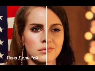 ��� ����-�� - ���� ���� ��� (Lana Del Rey)