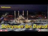 ЧТОБЫ МЕЧТЫ СБЫЛИСЬ - Мусульманская Молитва! Рекомендую!