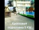 кросс 5 км 🏃 море 2018