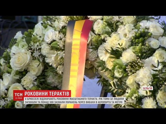 У Брюсселі вшанували пам'ять загиблих рік тому під час теракту