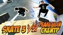Реальный скейтер против игры Skate 3