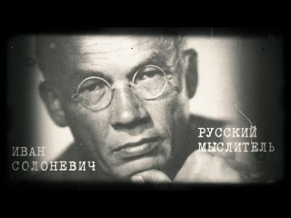 20140805 Solonevich фильм последн рыцарь империи