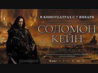 Соломон Кейн («Заключая сделку с дьяволом – готовься к адской расплате»)