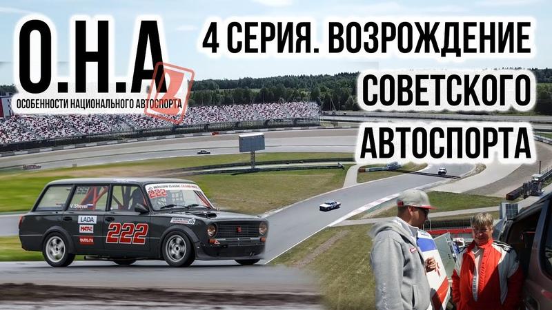 ОСОБЕННОСТИ НАЦИОНАЛЬНОГО АВТОСПОРТА Серия 4 Возрождение Советского Автоспорта