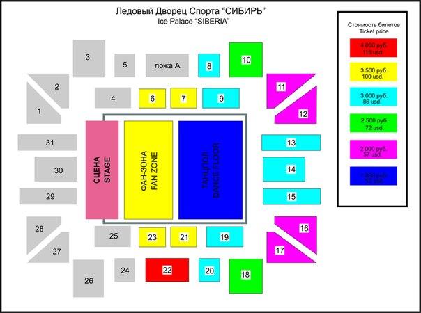 Цены на билеты указаны во