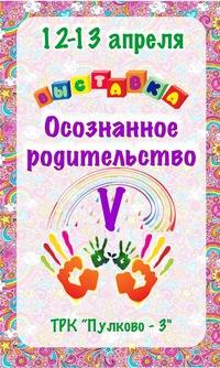 Выставка Осознанное родительство, г. СПб