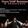 Концерт JAM Санкт-Петербург 17.05 ГЭЗ-21