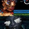 Photoshop + Фотография