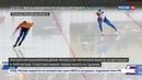 Новости на Россия 24 Конькобежец Юсков завоевал золото чемпионата Европы на дистанции 1500 метров