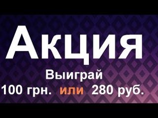 Розыгрыш призов на Ютубе. Выиграй 100 грн. или 280 руб.
