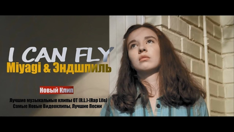 Miyagi Эндшпиль – I CAN FLY (ft. Drew) (Новый Клип 2018)