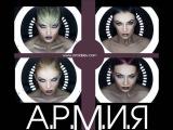 A.R.M.I.A - Львица (Official Audio 2013)