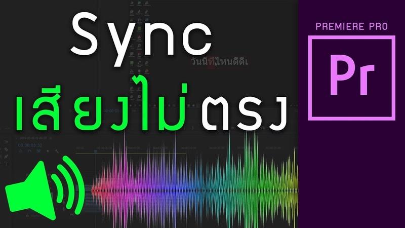 วิธีจัดการภาพกับเสียงไม่ตรงกัน Synchronize เพีย