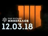 [Игровые новости] Ещё Больше Минералов 12.03.2018