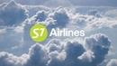 S7 Airlines Инопланетное шоу «Посетите Землю». Официальный трейлер