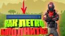 Как легко убить прилипалами бомбами-вонючками или гранатам в Fortnite | 5 сезон боевого пропуска!