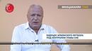 Мнацаканян Time Будущее армянского футбола под контролем главы СНБ