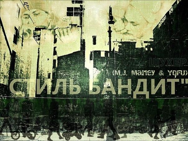 Стиль Бандит (Yofu & M.J. Marley) - Шухер (2014)