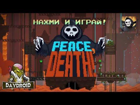 Работаем на Смерть ► Peace Death!