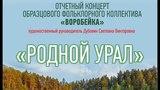 Родной Урал. Фольклорный коллектив