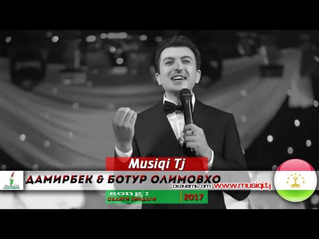 Дамирбек Ботур Олимовхо - Оханги зиндаги 2017