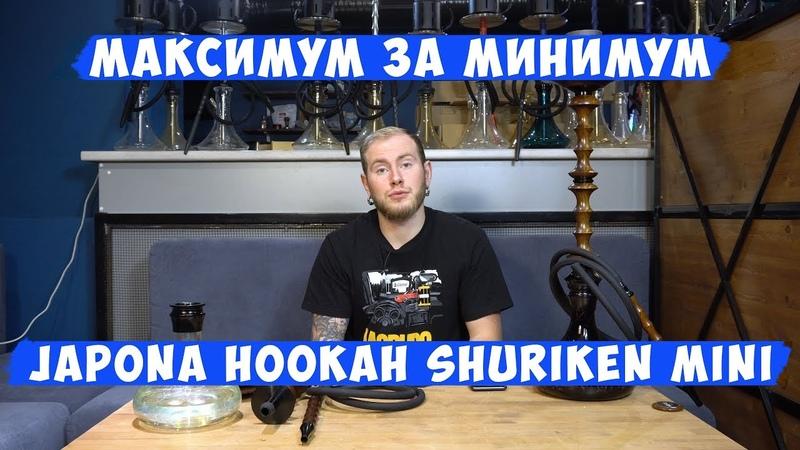Обзор кальяна Japona Hookah Shuriken Mini | Максимум за Минимум
