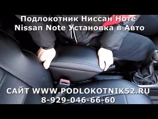 Подлокотник Ниссан Ноте Nissan Note Установка в Авто