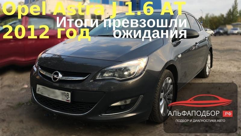 Подбор закрыт - Opel Astra J 1.6 AT 2012 года | АльфаПодбор.рф - Подбор Авто СПБ