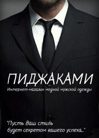 8f8b90a5d84  quot ПИДЖАКАМИ  quot  - Магазин стильной мужской одежды