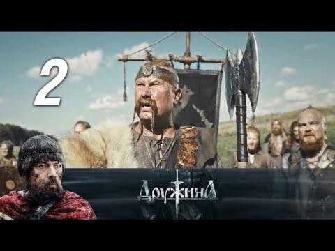 Дружина HD Варяги 2 серия 2015 История приключения боевик @ Русские сериалы