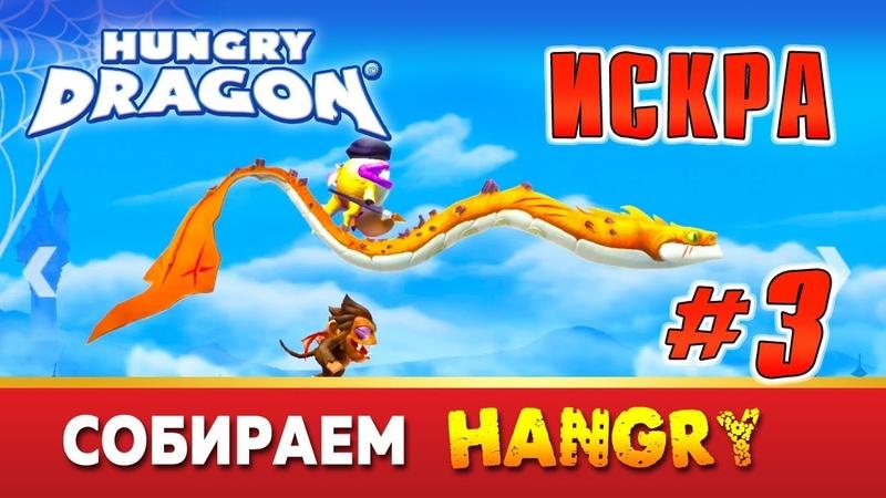 Hungry Dragon™. Голодный Дракон. Искра. 3 серия.