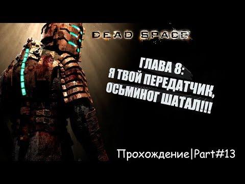 Dead Space: Прохождение|Part13_ГЛАВА 8: Я ТВОЙ ПЕРЕДАТЧИК, ОСЬМИНОГ ШАТАЛ
