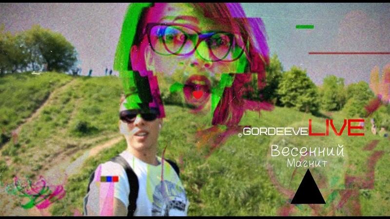 GordeeveLIVE - Весенний магнит
