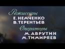 """""""Человек-амфибия""""(1961)"""