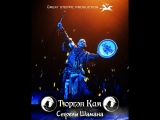 Тюргэн Кам - Стрелы шамана