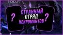 Странный ОТРЯД НЕКРОМАНТОВ в игре Мортал Комбат ХMortal Kombat X mobile