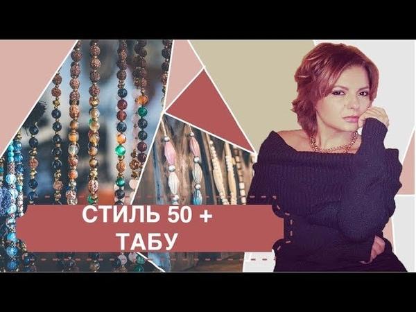 Табу в стиле женщин после 40, 50, 60 лет. Часть 1
