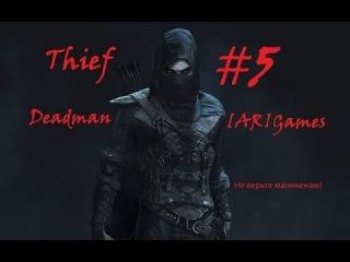 [Играем с Deadman'ом] Thief. Часть 5 -