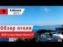 Обзор отеля Aler Luxury Resort Durres 4* (Алер Лакшери Резорт), Албания, Дуррес. 2018