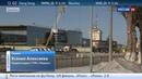 Новости на Россия 24 • Аварийная посадка в Тюмени: сломавшийся подшипник прослужил всего полгода