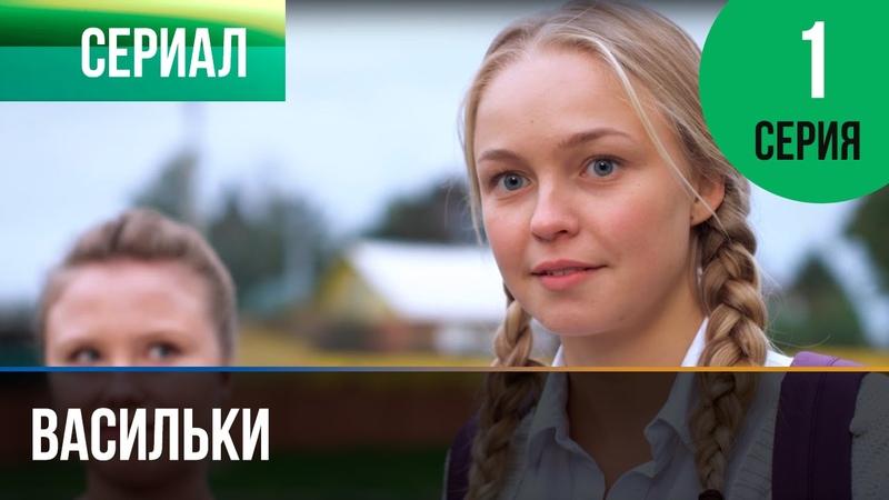 ▶️ Васильки 1 серия Мелодрама Фильмы и сериалы Русские мелодрамы
