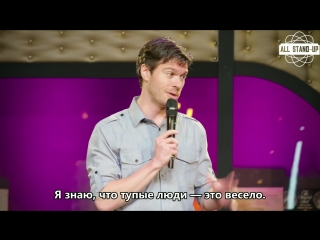 Drew Barth: The Pros and Cons of Dating Smart People [AllStandUp | Субтитры]