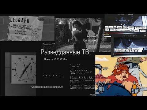 Разведданные ТВ. Новости 15.06.2018 гг