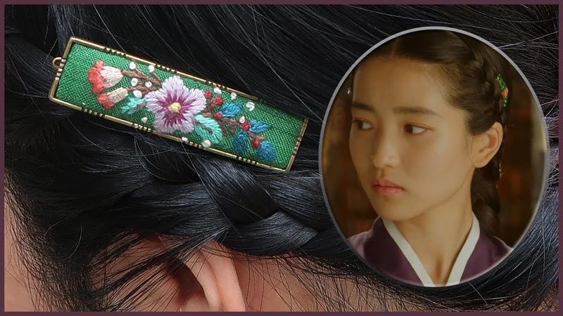 '미스터션샤인' 고애신 st 자수헤어핀 만들기 │ How To Make a Embroidery Hairpin │ DIY Craft Tutorial