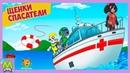 Морской Патруль Щенков Спасателей.Морская Лаборатория в Пути.Геймплей игры