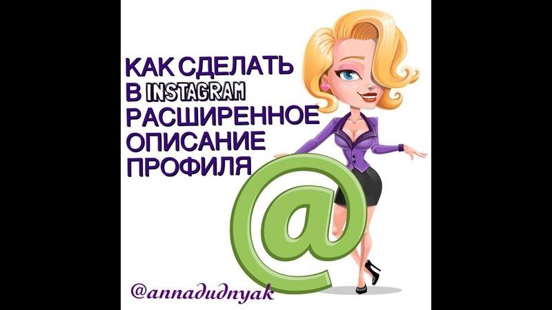 Как сделать расширенное описание профиля Инстаграм без ограничений по символам Анна Дудняк