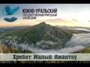 Южно-Уральский заповедник с высоты 4К | South Ura lReserve, Russia