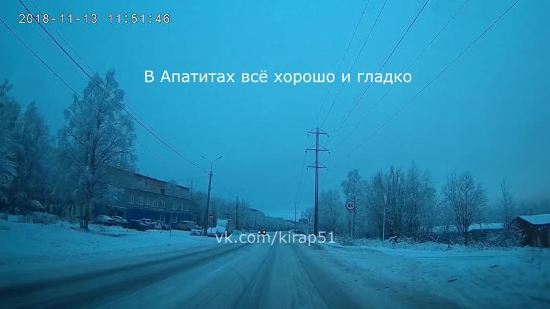 Состояние дорог в Кировске и Апатитах 13.11.18