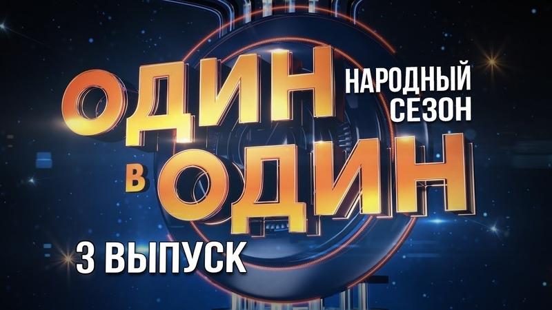 Один в один Народный сезон 3 Выпуск
